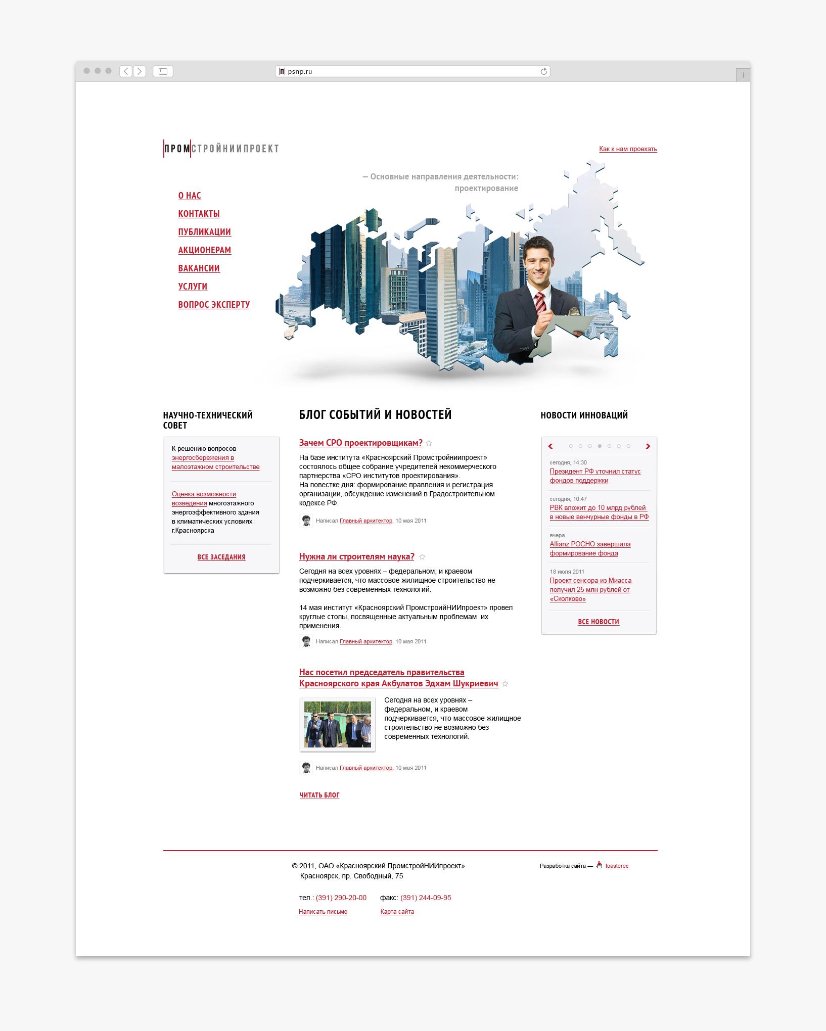 Заказать дизайн сайта от компании добрый сайт